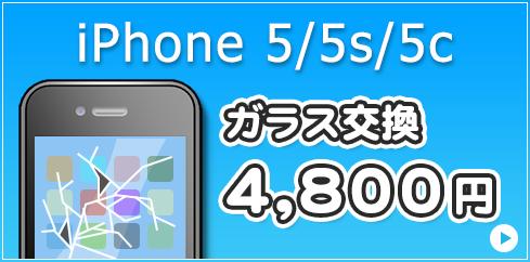 iPhone5/5s/5c ガラス交換・液晶交換 5,800円