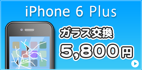 iPhone6Plus ガラス交換 7,800円