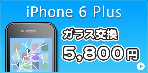 iPhone6Plus ガラス交換・液晶交換 7,800円