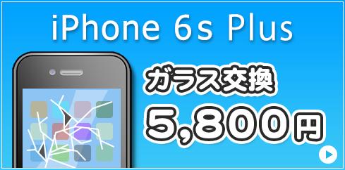 iPhone6sPlus ガラス交換 11,800円