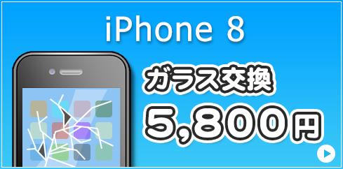iPhone8 ガラス交換 10,800円