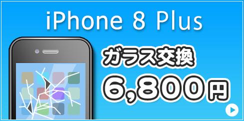 iPhone8Plus ガラス交換 12,800円