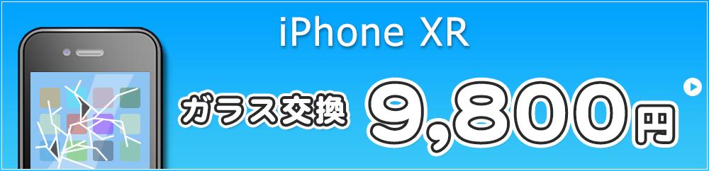 iPhoneXR ガラス交換 11,800円 液晶交換 13,800円