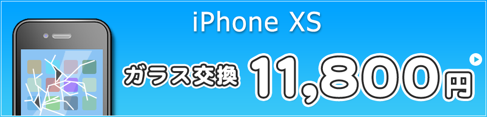 iPhoneX ガラス交換 17,800円 液晶交換 19,800円