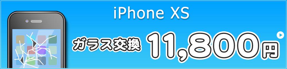 iPhoneXS ガラス交換 13,800円 液晶交換 15,800円