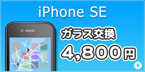 iPhoneSE ガラス交換・液晶交換 6,800円