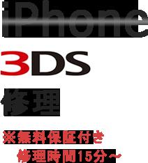 iPhone修理 3DS修理 ※無料保証付き 修理時間15分~