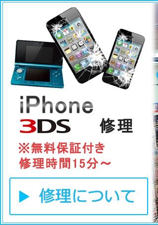 iPhone修理 3DS修理 ※無料保証付き 修理時間15分~ 修理について