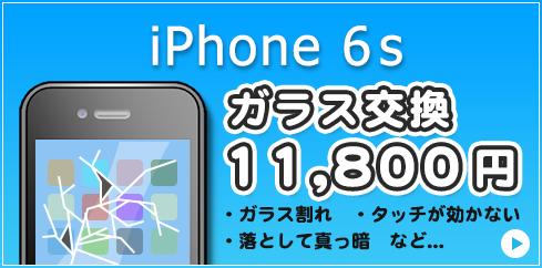 iPhone6s ガラス交換 11,800円