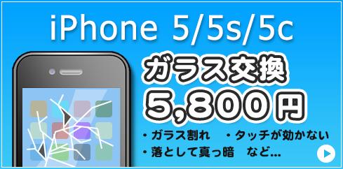 iPhone5/5s/5c ガラス交換 5,800円
