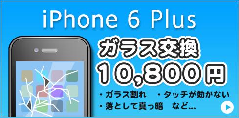 iPhone6Plus ガラス交換 10,800円