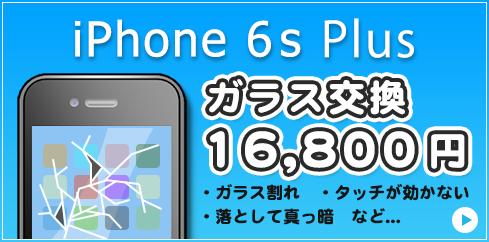 iPhone6sPlus ガラス交換 16,800円