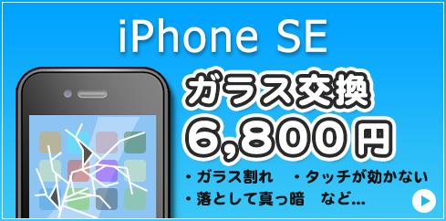 iPhoneSE ガラス交換 6,800円