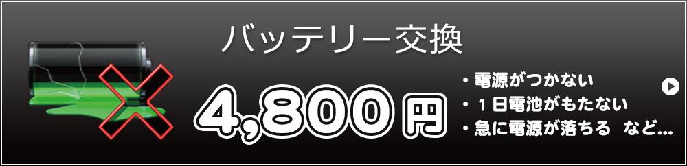 バッテリー交換 4,800円