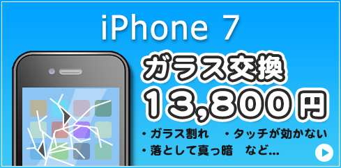iPhone7 ガラス交換 13,800円