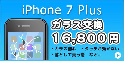 iPhone7Plus ガラス交換 16,800円