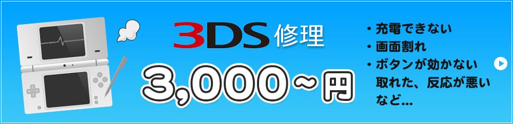 3DS修理 3,000円~