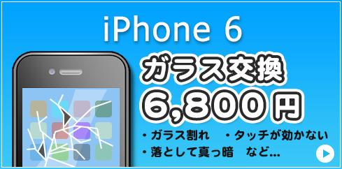 iPhone6 ガラス交換 6,800円
