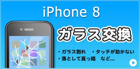 iPhone8 ガラス交換