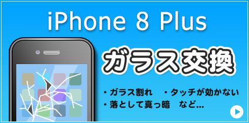 iPhone8Plus ガラス交換