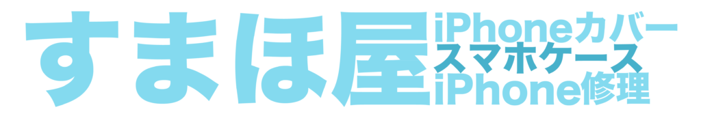 iphone修理 沖縄・那覇のiphone修理 ガラス割れiphone即日修理 すまほ屋│沖縄県最大級