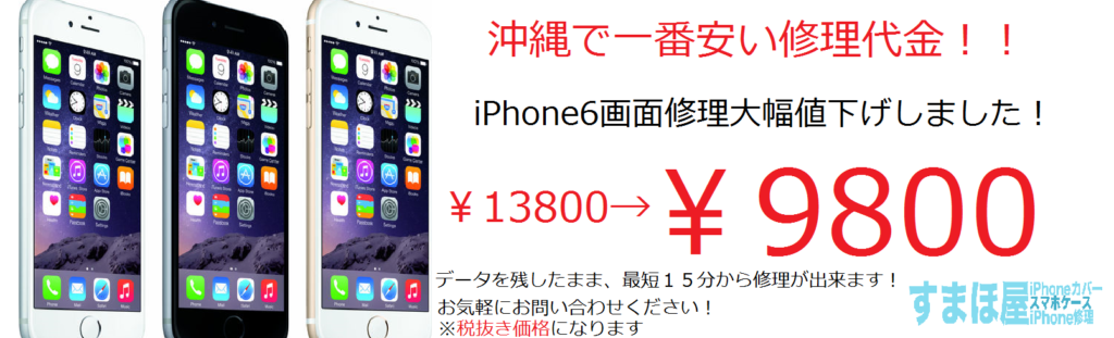 iphone6 値下げ