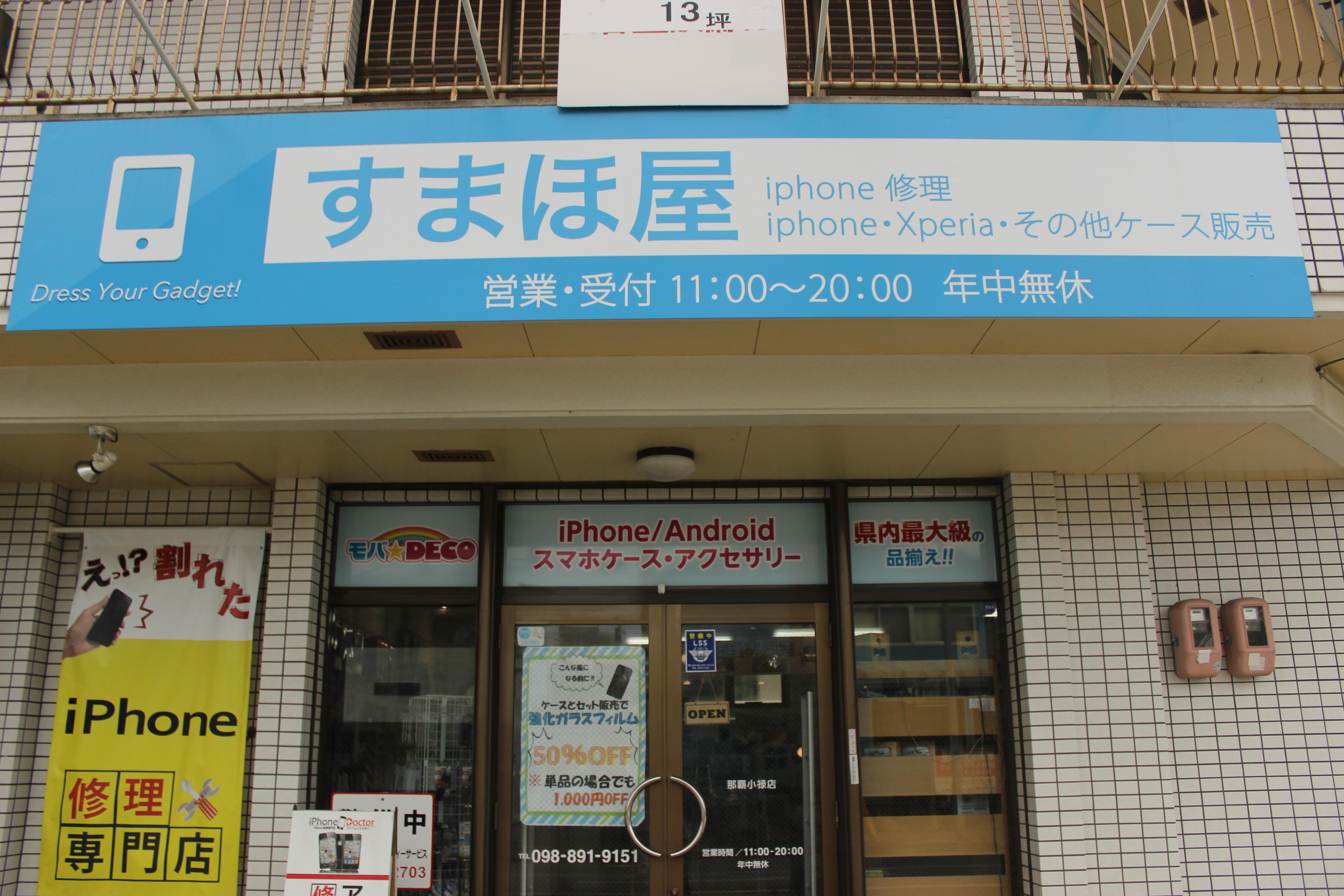 沖縄・那覇の格安iphone修理 スマホ画面修理 スマホ・iphone